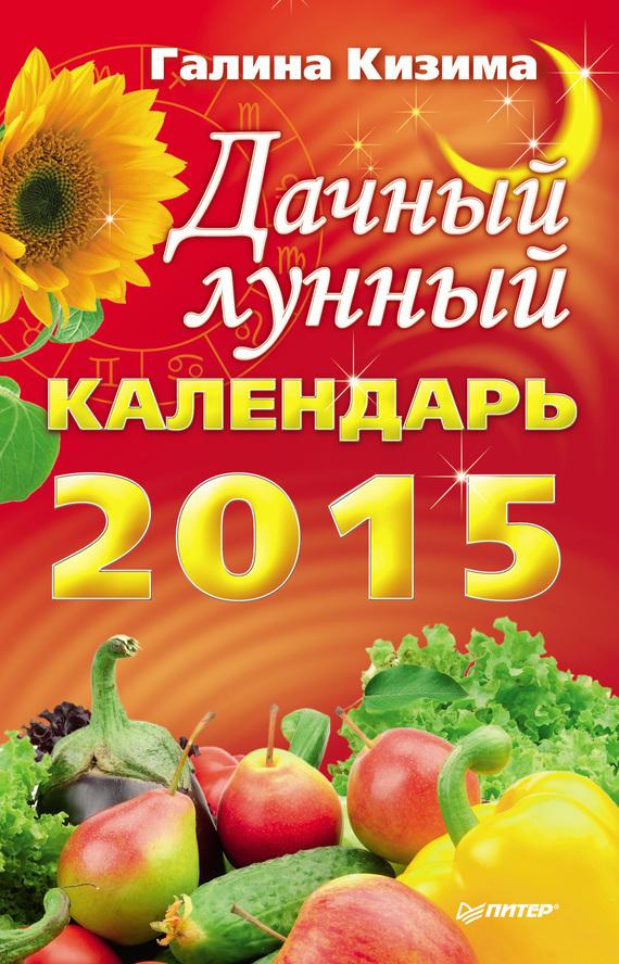 Галина Кизима Дачный лунный календарь на 2015 год удобрения