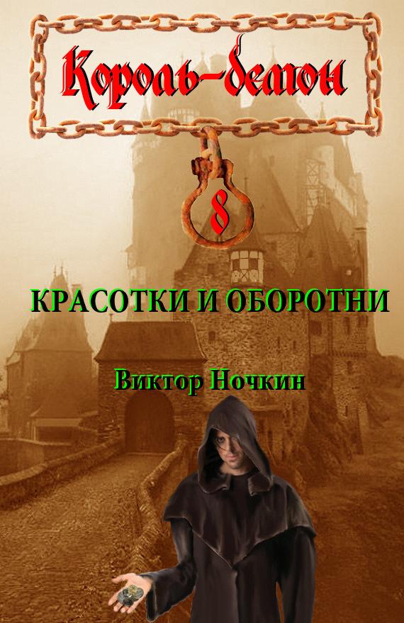 занимательное описание в книге Виктор Ночкин