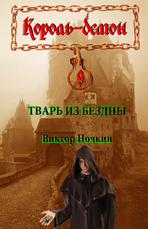 бесплатно книгу Виктор Ночкин скачать с сайта