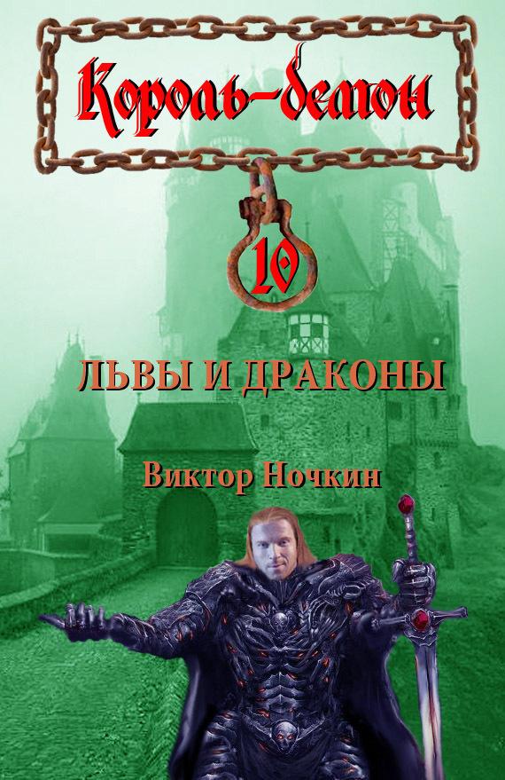 Виктор Ночкин бесплатно