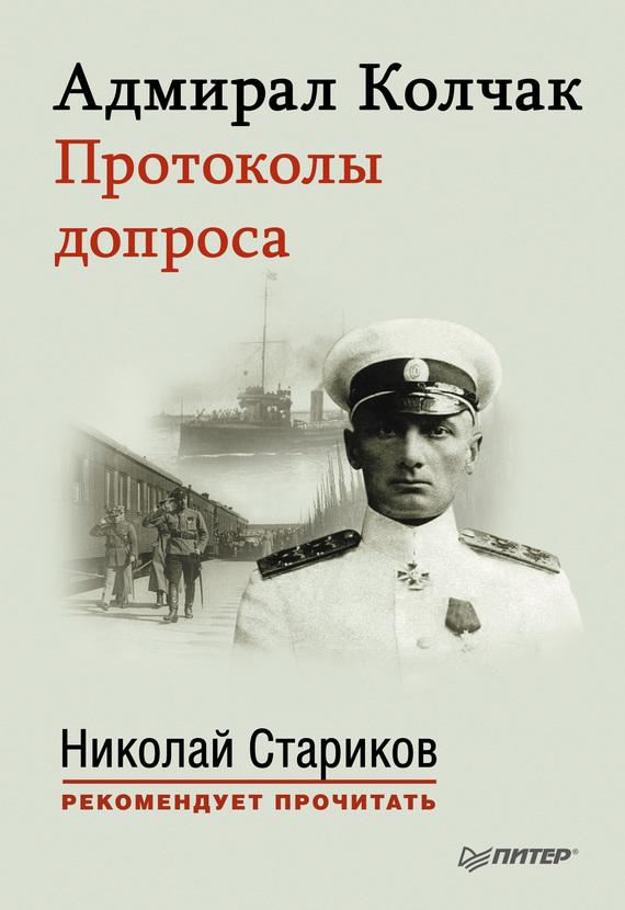 Отсутствует Адмирал Колчак. Протоколы допроса александр васильевич колчак адмирал колчак протоколы допроса