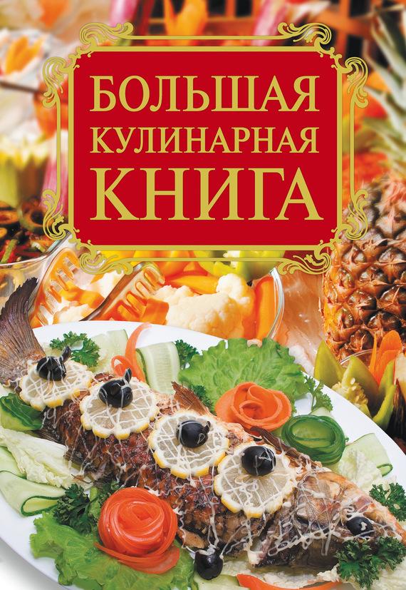Е. А. Бойко Большая кулинарная книга специи большая кулинарная книга в футляре