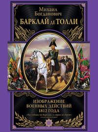 Барклай-де-Толли, Михаил Богданович  - Изображение военных действий 1812 года
