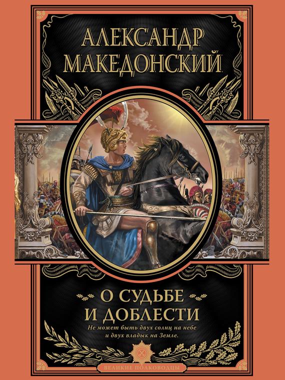 Александр Македонский О судьбе и доблести