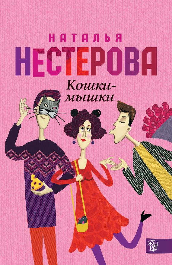 Наталья Нестерова Кошки-мышки что в подарок женщине на 65 лет