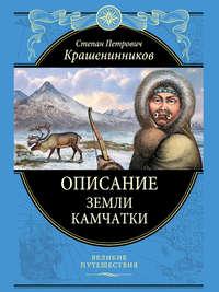 Крашенинников, Степан Петрович  - Описание Земли Камчатки. Том 1