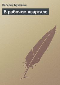 Брусянин, Василий  - В рабочем квартале