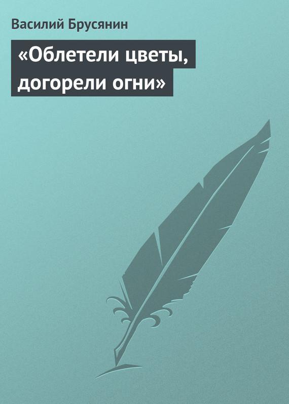 «Облетели цветы, догорели огни»