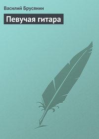 Брусянин, Василий  - Певучая гитара