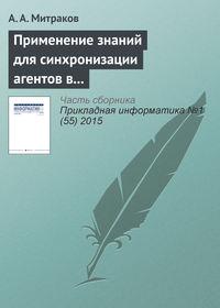 Митраков, А. А.  - Применение знаний для синхронизации агентов в параллельном дискретно-событийном моделировании