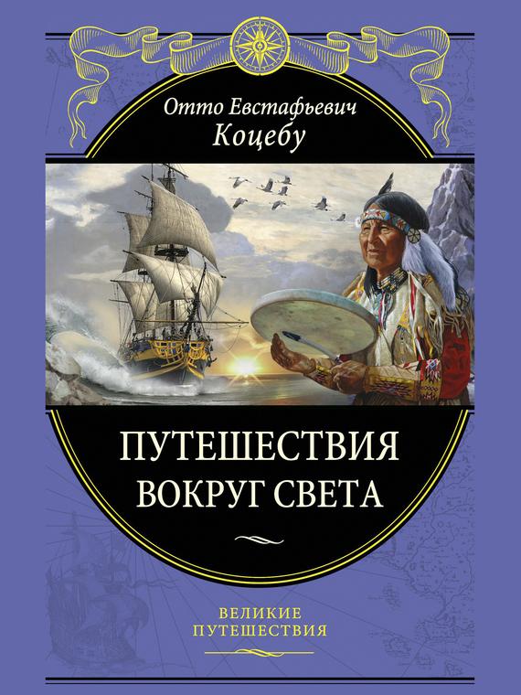 интригующее повествование в книге Отто Евстафьевич Коцебу