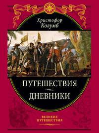 Колумб, Христофор  - Путешествия. Дневники. Воспоминания
