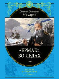 Макаров, Степан  - «Ермак» во льдах