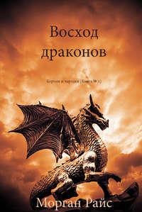 Райс, Морган  - Восход драконов