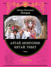 Певцов, Михаил Васильевич  - Алтай. Монголия. Китай. Тибет. Путешествия в Центральной Азии