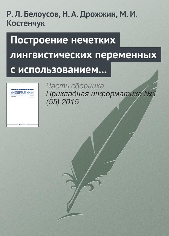 Откроем книгу вместе 12/29/28/12292878.bin.dir/12292878.cover.jpg обложка