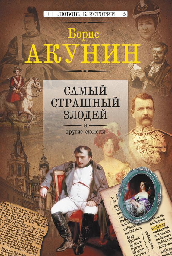захватывающий сюжет в книге Борис Акунин