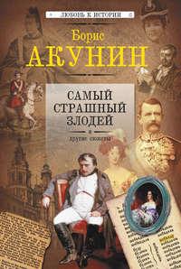 Акунин, Борис  - Самый страшный злодей и другие сюжеты