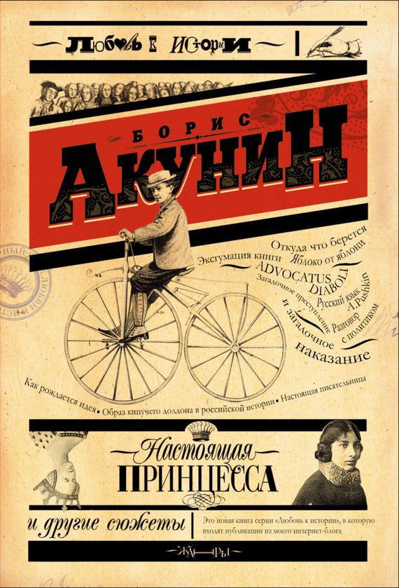 Обложка книги Настоящая принцесса и другие сюжеты, автор Акунин, Борис