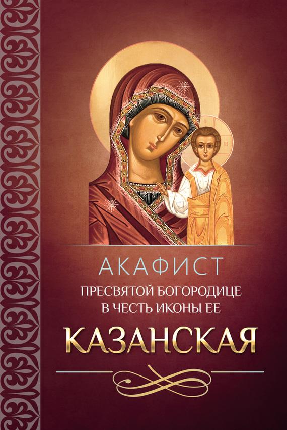 Сборник Акафист Пресвятой Богородице в честь иконы Ее Казанская памятники казанской старины