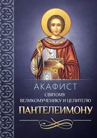 Сборник - Акафист святому великомученику и целителю Пантелеимону