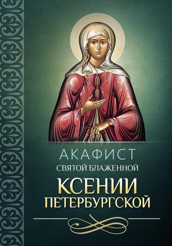Сборник Акафист святой блаженной Ксении Петербургской