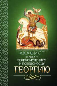 - Акафист святому великомученику и Победоносцу Георгию