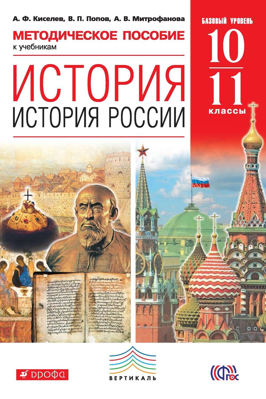 История россии киселев попов 11 класс