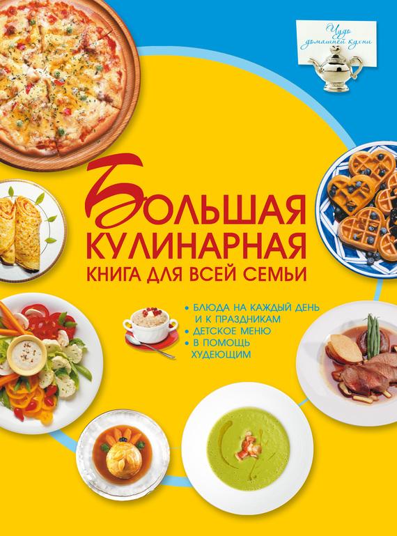 Д. И. Ермакович Большая кулинарная книга для всей семьи книги эксмо все блюда для поста