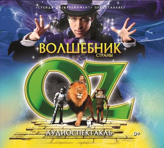 Лаймен Фрэнк Баум Волшебник Страны OZ (шоу-мюзикл) алексей ларин глеб боровиков и
