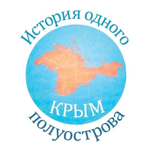 Евгения Кайдалова КРЫМ. История одного полуострова зомфри блог глава 3