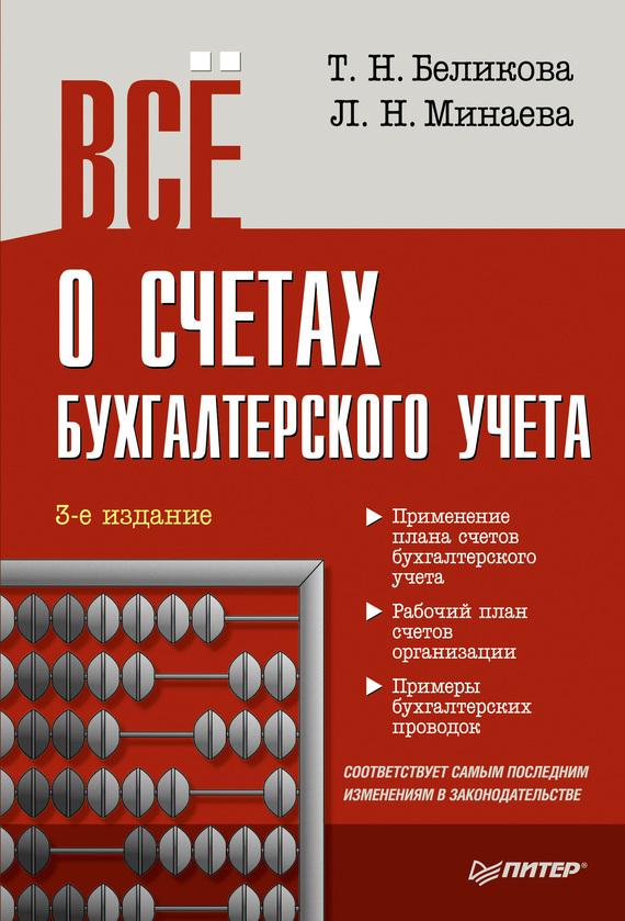 Обложка книги Всё о счетах бухгалтерского учета (3-е издание), автор Беликова, Тамара