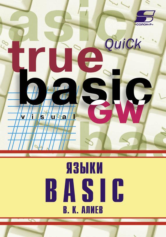 В. К. Алиев Языки Basic visual basic 2008 程序设计教程