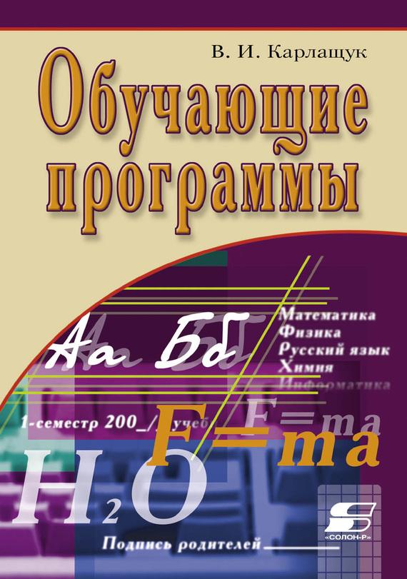 В. И. Карлащук Обучающие программы