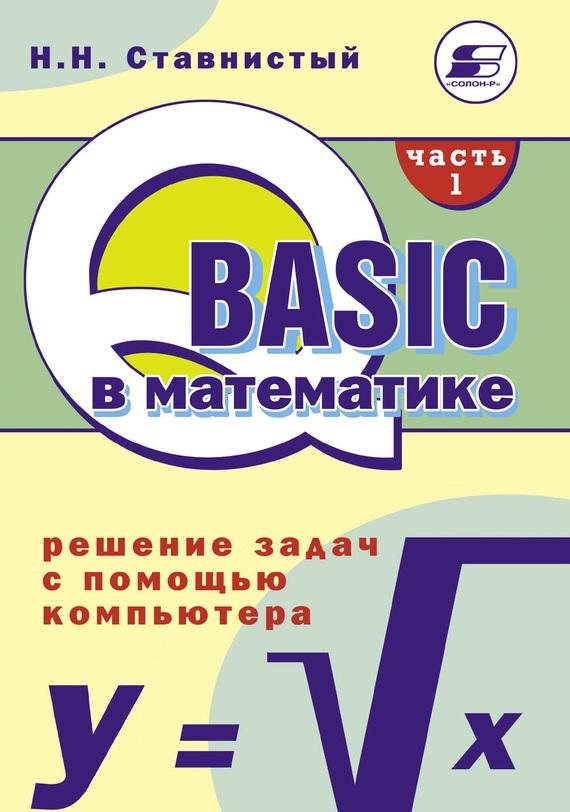 Н. Н. Ставнистый QBASIC в математике. Решение задач с помощью компьютера. Часть 1 с н григорьев автоматизация графического способа решения некоторых математических задач