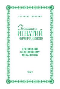 Брянчанинов, Святитель Игнатий  - Собрание творений. Том V. Приношение современному монашеству