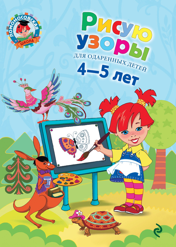 В. А. Егупова Рисую узоры. Для детей 4-5 лет fenix пишу и рисую на 5