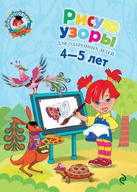 Егупова, В. А.  - Рисую узоры. Для детей 4-5 лет