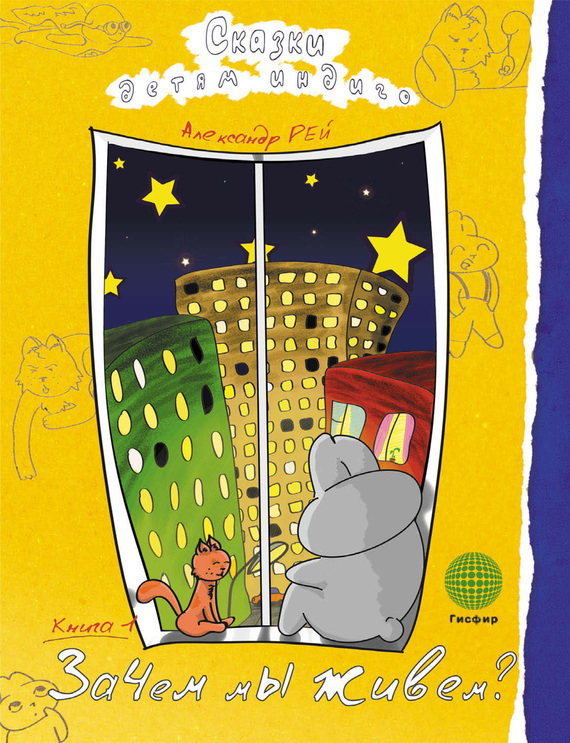 Зачем мы живем? Сказки детям индиго. Книга 1