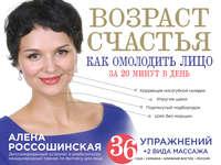 Россошинская, Алена  - Возраст счастья. Как омолодить лицо за 20 минут в день