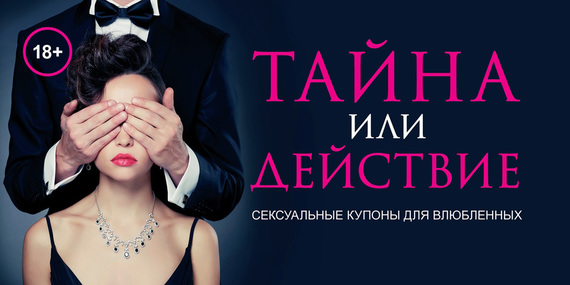 Тайна или действие. Сексуальные купоны для влюбленных происходит активно и целеустремленно