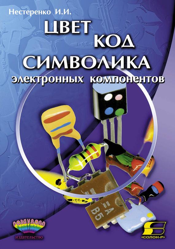 И. И. Нестеренко Цвет, код, символика электронных компонентов атаманенко и шпионское ревю