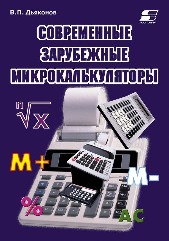 В. П. Дьяконов бесплатно