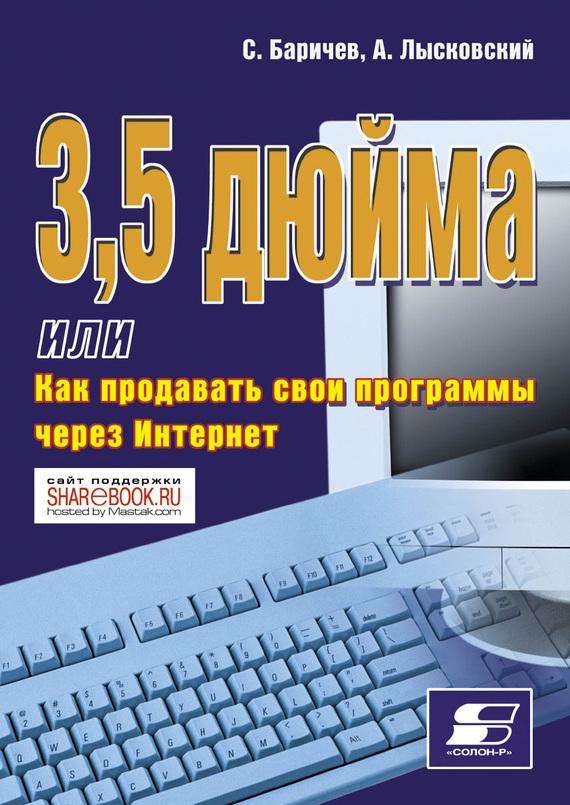 А. Лысковский 3,5 дюйма, или Как продавать свои программы через Интернет как лучше продать недвижимость через интернет или агенство