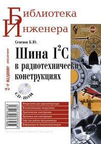 Семенов, Б. Ю.  - Шина I2C в радиотехнических конструкциях