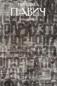 Павич, Милорад  - Уникальный роман