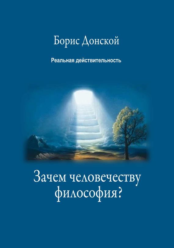 Борис Донской Зачем человечеству философия? шамхалов ф философия бизнеса