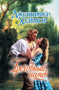 Хеймор, Дженнифер  - Греховный намек