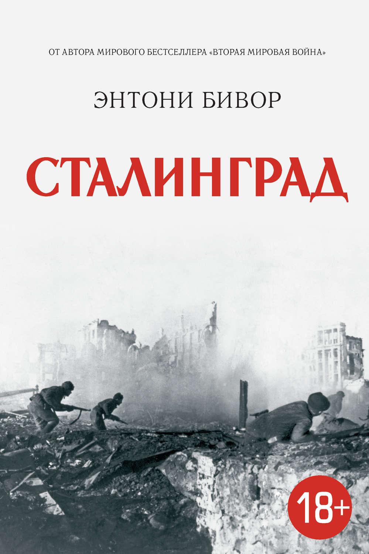 Энтони бивор сталинград скачать fb2