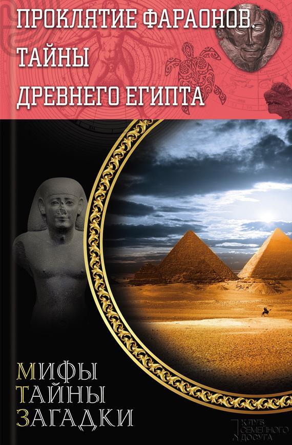 Проклятие фараонов. Тайны Древнего Египта